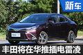 丰田将在华推两款插电车型 油耗大幅下降