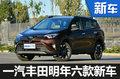 一汽丰田明年将推6款新车 含三款SUV-图