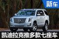 凯迪拉克将推多款七座车型 包含MPV/SUV