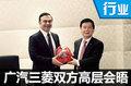 广汽董事长曾庆洪造访三菱汽车 与戈恩共谋发展