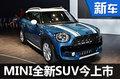MINI 新一代SUV今日上市 尺寸/动力大增