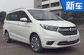 长安欧尚推全新小MPV-A600 预计5万元起售