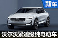 沃尔沃将推全新电动车 预计售价24万起
