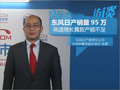 陈昊:东风日产3大车系阵营 满足车主需求
