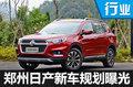 鄭州日產新車規劃曝光 SUV等車將上市