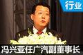 廣汽集團人事調整 馮興亞升任副董事長