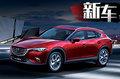 一汽马自达新CX-4正式上市 14.08-21.58万元