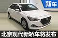 """北京现代全新紧凑车 将发布或命名""""奕动"""""""