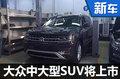上汽大众中大型SUV将上市 竞争福特探险者