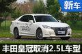 一汽丰田新皇冠将取消2.5L车型 配置升级