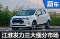 江淮2017发力三大细分市场 将推6款新车