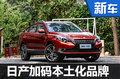 东风日产启辰3款新车将上市  涵新款SUV