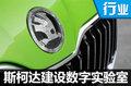 斯柯达将推紧凑型SUV/速派 等新能源车