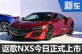 讴歌超级跑车NSX今日上市 预售300万起