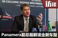 Panamera副总裁谈新车 加长版在华更受欢迎
