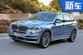 宝马首款七座SUV将发布 竞争奔驰GLS/奥迪Q7
