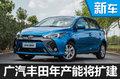 广汽丰田产能大幅提升 将投产多款小型车