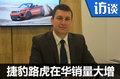 國產車型成銷售主力 捷豹路虎銷量增長30%