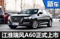 江淮高端轎車瑞風A60正式上市 13.95萬起