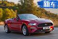 福特新野马敞篷版动力提升 提供11款车身涂装