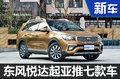 东风悦达起亚冲击70万年销量 再推7款新车