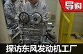 """探访东风乘用车工厂 自主""""芯""""如何制造?"""