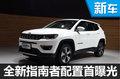 Jeep全新指南者配置首曝光 12月28日上市