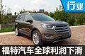 福特2016全球利润下滑 中国市场正增长