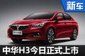 中华H3轿跑车今日上市 预计6.58万起售