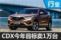 广汽讴歌独立渠道销售 CDX将推混动版