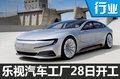 投资200亿元 乐视超级汽车工厂28日开工