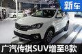 广汽传祺-SUV未来增至8款