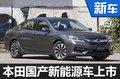 本田在华启动新能源国产 两款新车将上市