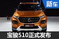 宝骏510今日正式发布  竞争江淮瑞风S3
