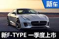 捷豹新F-TYPE一季度正式上市 搭GoPro