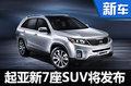 起亚全新7座SUV本月首发 专供中国市场