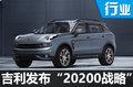 吉利将发布30款新车 目标年销200万辆