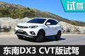听说这车颜值高 东南DX3 1.5T CVT怎么样
