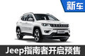 Jeep全新指南者正式开启预售 17-24万元