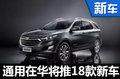 通用今年在华推18款新车 SUV/MPV占多数