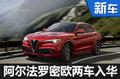阿尔法罗密欧SUV等2款新车 将入华销售