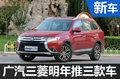 广汽三菱将推3款新车 明年冲击10万目标