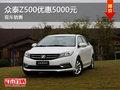众泰Z500最高优惠5000元 店内现车销售