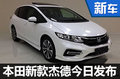 东风本田新款杰德今日发布 搭1.5T发动机