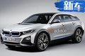 宝马i6将在9月12日发布 四门纯电动SUV(图)