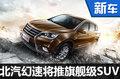 北汽幻速将推2款SUV 旗舰车型首搭2.0T
