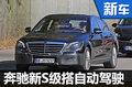 奔驰S级改款将增自动驾驶 搭新六缸引擎
