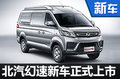 """北汽幻速""""大MPV""""正式上市 售5.98万元起"""