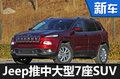 Jeep在华推国产七座SUV  竞争丰田汉兰达