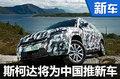 斯柯达再为中国推2款新车